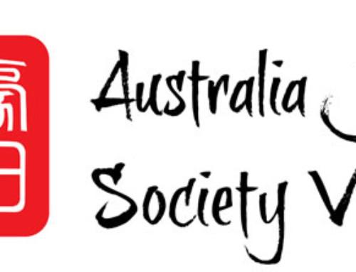 AJSV Scholarship Program 2019