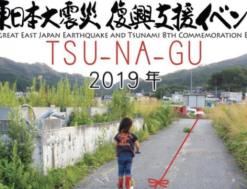 The 8th Commemoration of the Great East Japan Earthquake and Tsunami of 2011